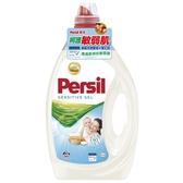 寶瀅 強效淨垢洗衣凝露 2.5L - 敏感膚質適用