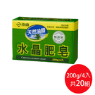 南僑水晶肥皂200g(4塊包)*20入一...