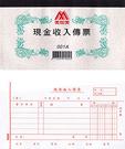 《享亮商城》001A 現金收入傳票(100張)  美加美