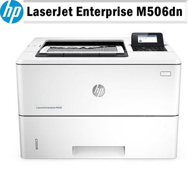 【分期0利率】HP 惠普 LaserJet Enterprise M506dn 黑白雷射印表機