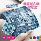 食品級矽膠俄羅斯方塊冰塊盒(顏色任選)