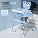 兒童餐椅 吃飯可折疊便攜式兒童飯桌家用嬰兒椅子多功能餐桌椅座椅TW【快速出貨八折鉅惠】