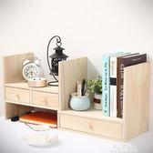 桌上實木小書架 學生寢室桌面置物架 木質簡易辦公室小型書架 『夢娜麗莎精品館』YXS