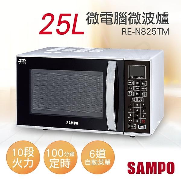 【聲寶SAMPO】25L微電腦微波爐 RE-N825TM-超下殺