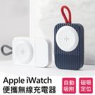 ROCK Apple Watch 無線充電器 iwatch 磁力充電 自動吸附 支援S1/2/3/4/5蘋果手錶