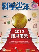 科學少年雜誌 12月號/2017 第35期