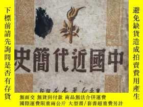 二手書博民逛書店民國罕見版罕見中國近代簡史 東北軍政大學編 內有蔣介石叛變革命