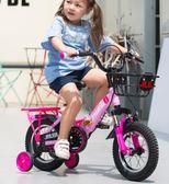 兒童自行車 鳳凰兒童自行車男孩2-3-4-6-7-10歲寶寶女孩腳踏單車小孩折疊童車 DF免運 艾維朵
