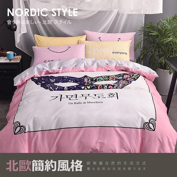 雙人加大床包兩用被套四件組 大版剪裁 噴氣印染 100%純棉 Minis居家