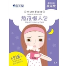 雪芙蘭時間保養面膜-熬夜懶人包5入【愛買...