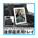 車之嚴選 cars_go 汽車用品【CAR-DSOR3】日本 ELECOM 頭枕固定式後座餐飲架 置物架 平板電腦架 雜誌袋