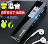 錄音筆專業高清遠距降噪女迷你內錄聲控錄音會議學生上課用小錄音器 交換禮物