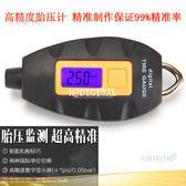 經典汽車胎壓錶 胎壓計 便攜式胎壓錶 輪胎氣壓錶 輪胎氣壓測試  CY潮流站