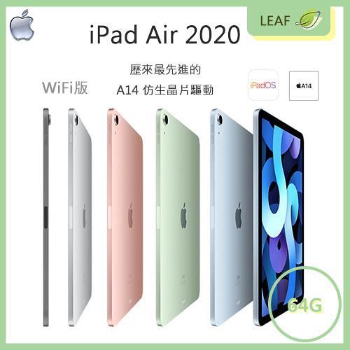 【送螢幕擦拭液】蘋果 Apple iPad Air 4 (2020) 10.9吋 64G Wi-Fi版 Touch ID iOS 14作業系統 A14晶片 平板