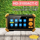 HD-3100ACT-C 含尋線器 5吋...
