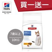 【買一送一】Hill's希爾思 原廠正貨 熟齡貓 7歲以上 活力長壽 (雞肉) 10KG