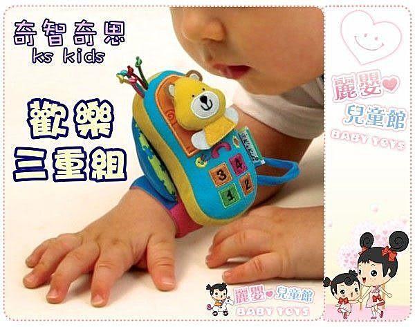麗嬰兒童玩具館~奇智奇思K's Kids-歡樂三重組.推車床掛隨身小玩具.方向盤/手機/小毛毛蟲