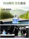 車載香水擺件汽車裝飾香薰車用淡香男士車內清新劑內飾用品