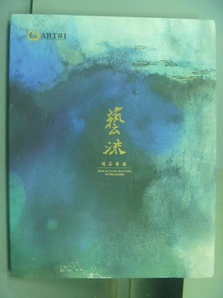 【書寶二手書T5/收藏_PEA】藝流2016秋拍精品專場_2016/12/10