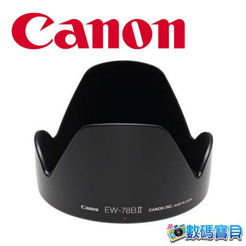 Canon EW-78BII 原廠花瓣形遮光罩 EW78B II