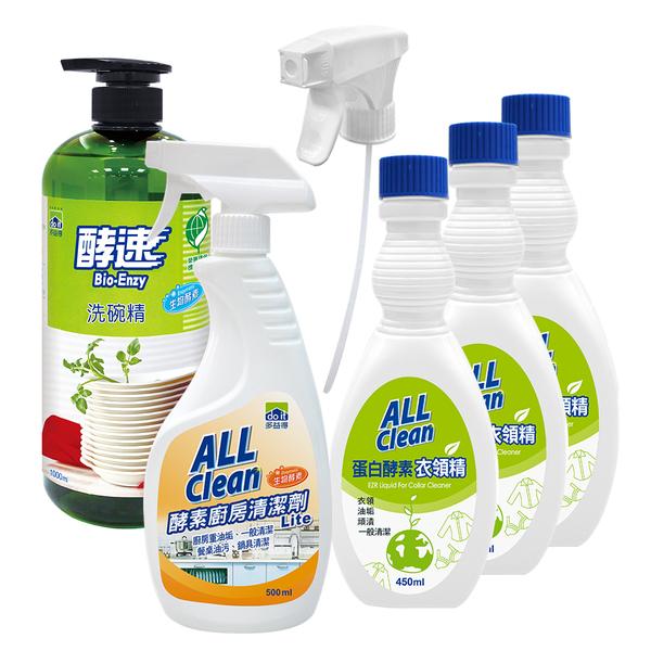 多益得超值清潔組