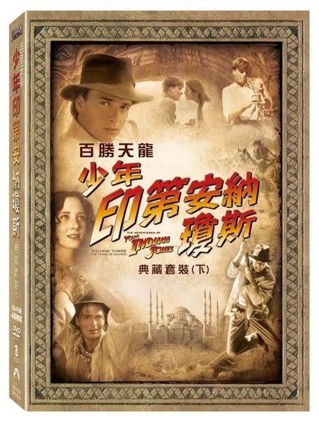 百勝天龍 少年印第安納瓊斯 典藏套裝 下 DVD (購潮8) 4710756645481