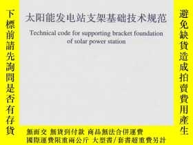 二手書博民逛書店太陽能發電站支架基礎技術規範罕見中華人民共和國住房和城鄉建設部,