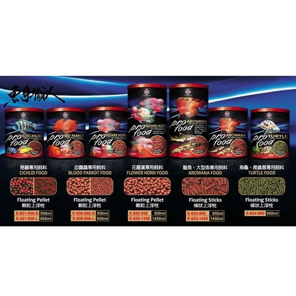UP 雅柏【烏龜飼料 (條狀)】【950ml】高蛋白質營養配方、強化嗜口性 魚事職人