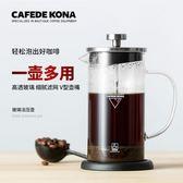 法壓壺咖啡壺家用玻璃法式濾壓壺沖茶壺泡咖啡過濾杯 免運快速出貨