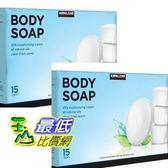 [COSCO代購]  Kirkland 科克蘭 進口身體香皂 含 1/4 乳霜  _W394697