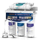 九陽凈水器家用直飲自來水篩檢程式凈水機廚房前置五級凈化超濾機月光節88折