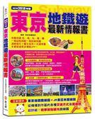 (二手書)東京地鐵遊最新情報書(NEW 2018年版)
