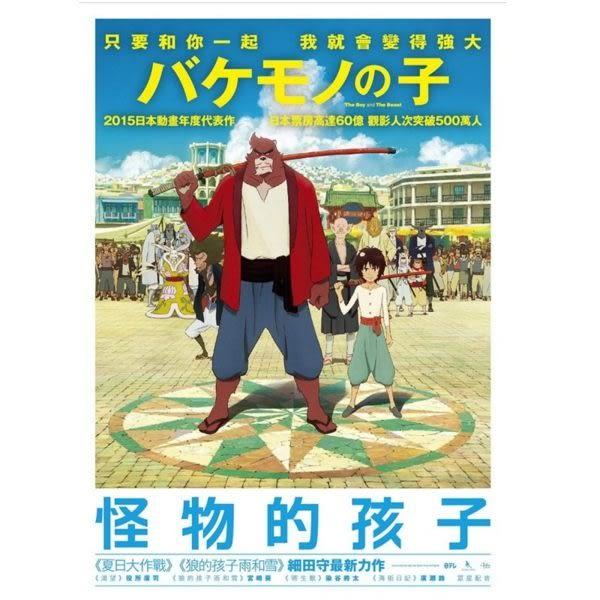 怪物的孩子 單碟版 DVD (購潮8)