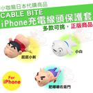 日本 正版商品 Cable Bite 蠟筆小新 iPhone 傳輸線 充電線 防斷保護套 防護套 露屁屁 屁股 小新 小白