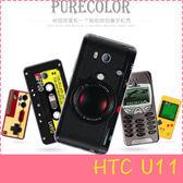 【萌萌噠】HTC U11  (5.5吋) 復古偽裝保護套 PC硬殼 懷舊彩繪 計算機 鍵盤 錄音帶 手機套 手機殼