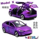 迴力玩具車 車模1/32特斯拉model3 X合金模型車吃雞版迴力兒童玩具小汽車 618狂歡