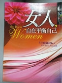 【書寶二手書T1/兩性關係_KML】女人,自在平衡自己_陳明堯, 奧修