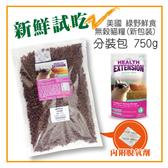 【新鮮試吃】Health Extension 綠野鮮食 天然無穀成幼貓糧-紅-750g 分裝包【低敏感配方】(T002A02-0750)