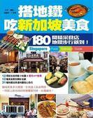 (二手書)搭地鐵吃新加坡美食