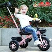 手推車 鳳凰兒童三輪車腳踏車1-6歲大號 帶斗寶寶小孩 嬰兒手 推車 全館免運快速出貨