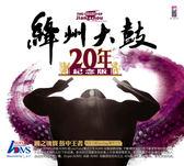【停看聽音響唱片】【CD】絳州大鼓20週年