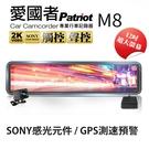 愛國者M8 12吋大螢幕2K高畫質SONY感光元件流媒體GPS測速預警電子後視鏡