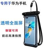手機防水袋 專用于華為mate40/30/20手機防水袋P40pro觸屏nova8se防水手機套 米家