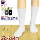 【衣襪酷】費拉 運動氣墊毛巾底 素面款 休閒襪 紳士襪 台灣製