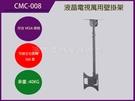 電視壁掛架 CMC-008 LCD液晶/電漿..電視吊架.喇叭吊架.台製(保固2年)