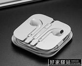 通用蘋果耳機iPhone6/6s/7plus/8/x/i7p手機有線入耳式原裝
