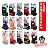 瑪榭 MarCell 21333 足弓透氣運動襪系列 男款 L【醫妝世家】台灣製襪子