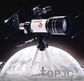 天文望遠鏡F30070專業觀星高清高倍學生兒童入門初學者觀景賞月igo「Top3c」