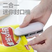 二合一迷你封口機 密封+切割|食品保鮮 二合一 家用旅行 零食 封袋機 熱封機 熱縮袋