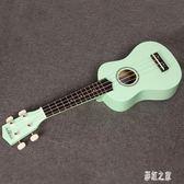 尤克里里 21吋淡綠色尤克里里夏威夷小吉他 彩色烏克麗麗四弦琴LB8905【彩虹之家】